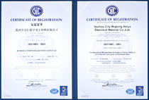 ISO14001 Qualification